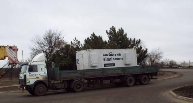 На КПВВ «Станица Луганская» скоро заработает еще один мобильный банк
