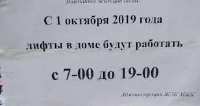 Почему в Луганске не увеличивают время работы лифтов?