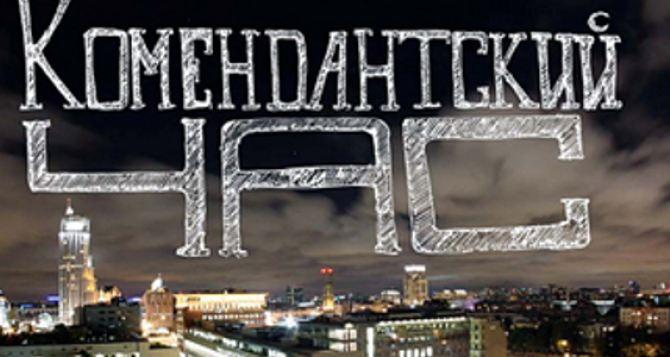 В ДНР отменили комендантский час на новогодние праздники
