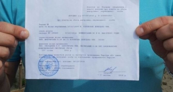 В Украине изменились условия для оформления документов для жителей зоны ООС