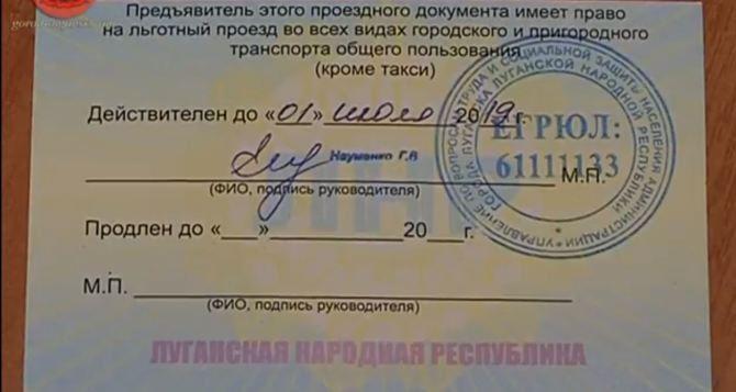 В Луганске напомнили, что всем льготникам необходимо получить проездные нового образца