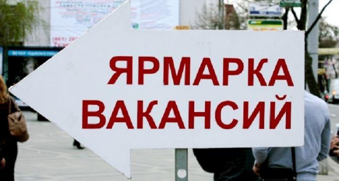На ярмарке вакансий луганчанам предложили 200 рабочих мест