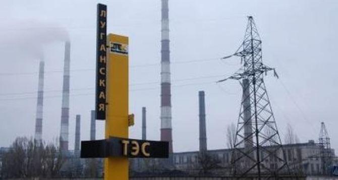 С 1февраля может прекратиться газоснабжение Луганской ТЭС