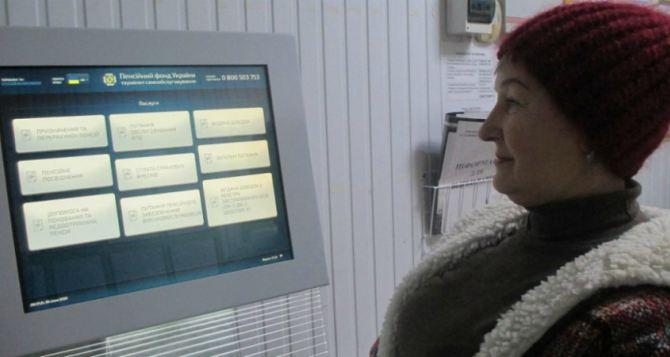 Пенсионный фонд в Станице Луганской будет осуществлять прием по новым правилам