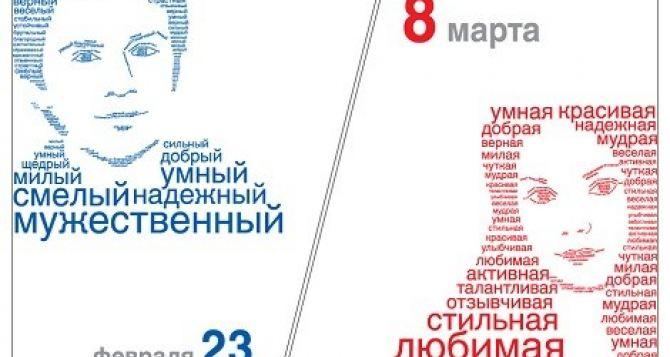 Как долго луганчане будут отдыхать на 23февраля и 8марта