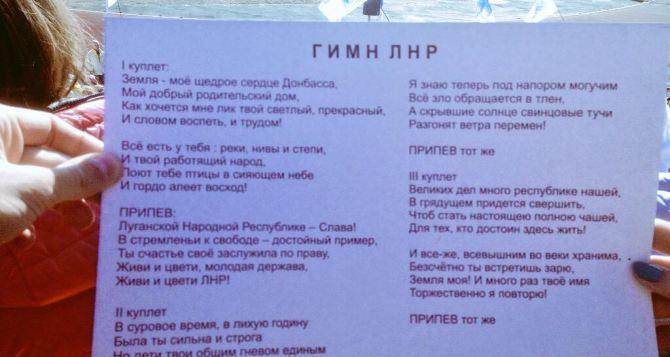 В Луганске сообщили, что теперь гимн ЛНР можно исполнять на любых мероприятиях