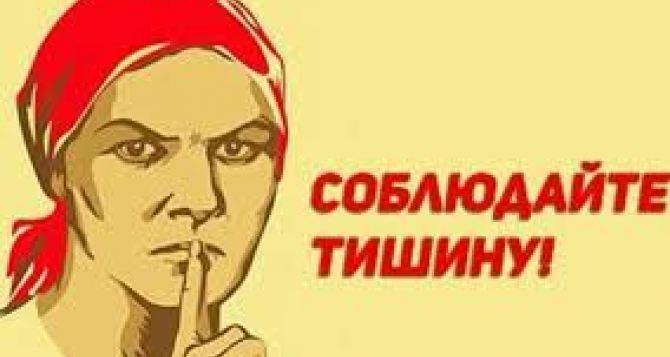 В Луганске изменили меру наказания за нарушение тишины и покоя