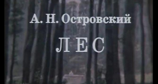 Луганский русский драмтеатр приглашает на премьеру комедии по пьесе А.Островского