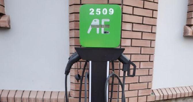 В Северодонецке появилась первая электрозаправка: фото
