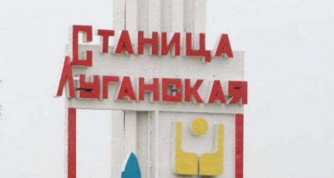 В Станице Луганской отменили концерт к Международному женскому дню