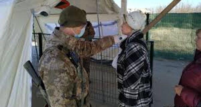Луганские пограничники рассказали где и кому они меряют температуру, а кому нет