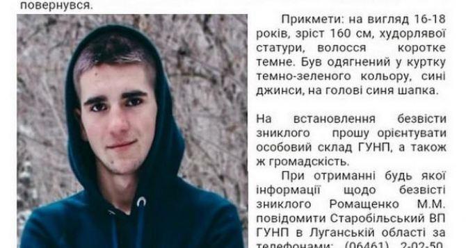 На Луганщине полиция проводит масштабные поиски 19-летнего парня