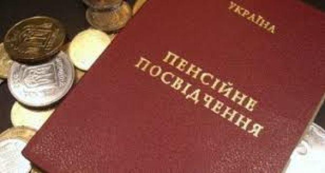 В Киеве предложили новый вариант выплаты украинских пенсий жителям Луганска
