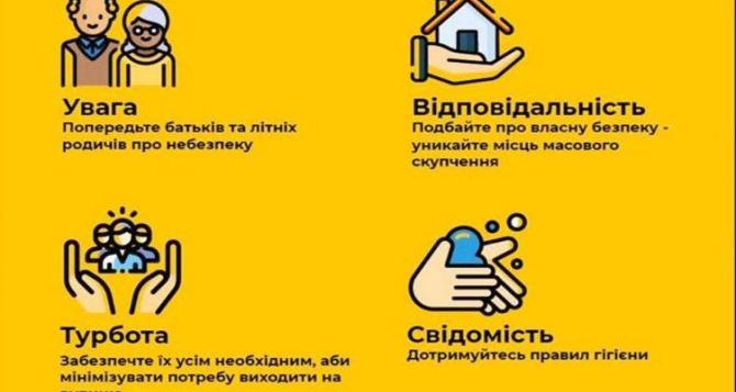 Минздрав Украины запустил для украинцев хэштег #ЗалишаюсяВдома