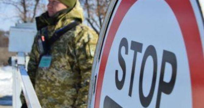 В Луганской области закрыты  часть пунктов пропуска через границу сРФ и запрещено пешеходное сообщение