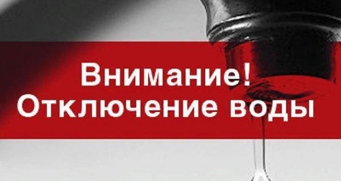 Отключение воды в Луганской области