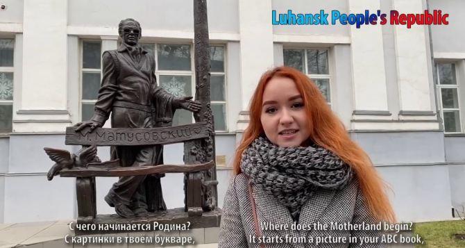 В Луганске записали клип, в котором песню Матусовского поют жители из 11 стран мира