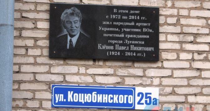 В Луганске открыли памятную доску народному артисту Украины Павлу Кленову. ФОТО
