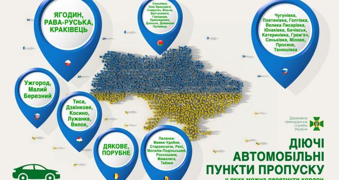 Где в Луганской области можно выехать вРФ на автомобиле. Если у вас есть луганская прописка конечно