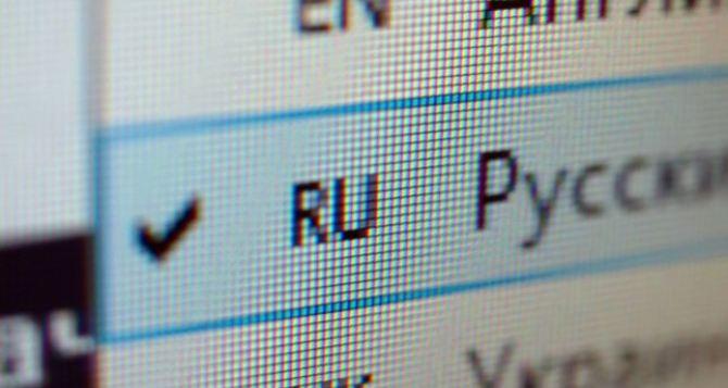 В Луганске готовятся сделать единственным государственным языком— русский