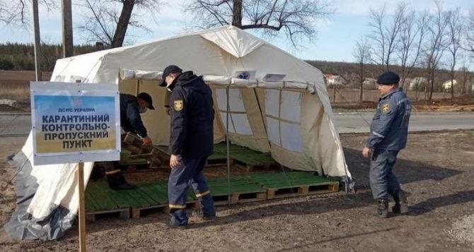 В Луганской области установили карантинные пункты на блокпостах