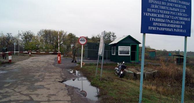 Россия ограничила въезд через границу жителям Луганска. Пустят только тех, у кого есть паспортРФ и весомая причина для поездки