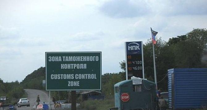 Через полчаса между Донецком и Луганском закроют все таможенные посты кроме «Дебальцево»