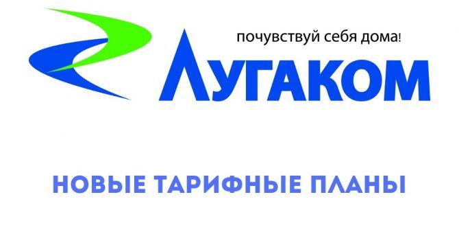 «Лугаком» не будет отключать связь за неуплату до конца карантина
