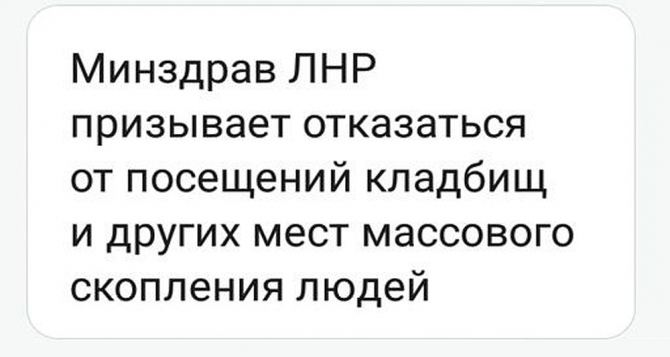 Минздрав ЛНР призвал жителей республики отказаться от посещения кладбищ