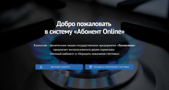 «Луганскгаз» предлагает за 20 рублей снизить риск заболевания коронавирусом