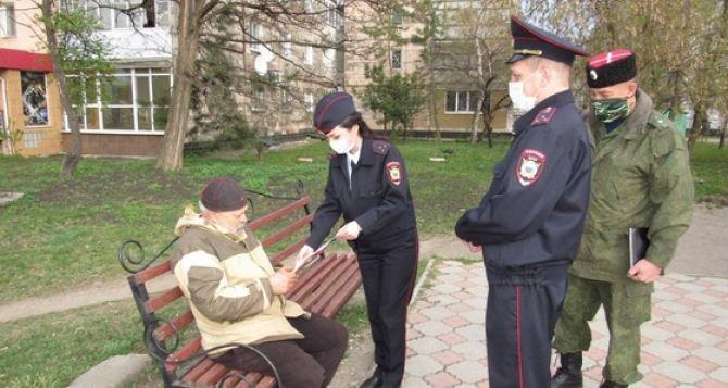 Стаханов совместно патрулируют казаки и полиция. Наказывают за несоблюдение правил карантина. ФОТО