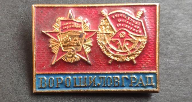 Луганск снова станет Ворошиловградом. Указ Пасечника. ФОТО