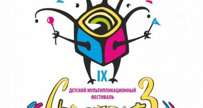 В Луганске определили победителей международного детского мультипликационного фестиваля
