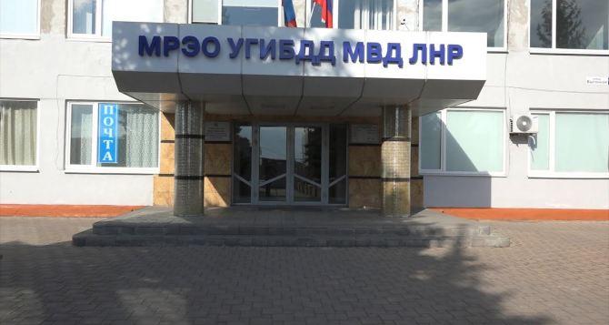 В Луганске, не смотря на карантин, МРЭО работает и продолжает регистрацию и перерегистрацию транспорта