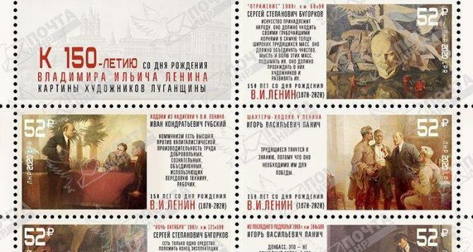 «Ходоки-шахтеры у Ленина». В Луганске выпустили почтовые марки посвященные 150-летию вождя пролетариата