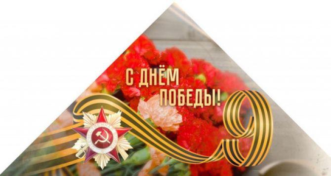 В Луганске выпустили к 9мая поздравительную открытку в виде фронтового письма