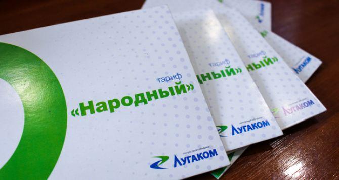 Оператор мобильной связи «Лугаком» подарит 370 оплаченных стартовых пакетов ветеранам ВОв