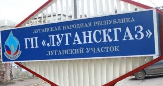 Луганскгаз не будет отключать должников во время строгого режима самоизоляции