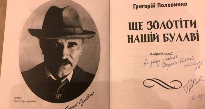 Ушел из жизни луганский поэт Григорий Половинко
