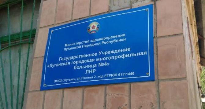 В Луганске рассказали о состоянии здоровья главного врача горбольницы №4 и судьбе самой больницы