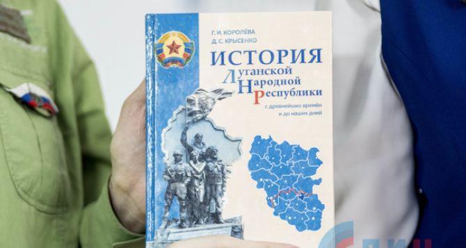 В Луганске презентовали учебник «История Луганской Народной Республики с древнейших времен и до наших дней»