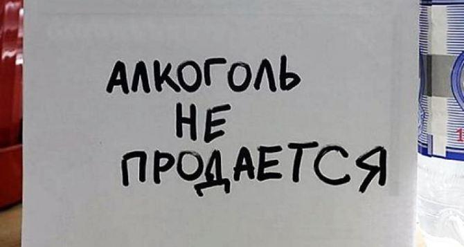 Завтра, 25мая в Луганске нельзя будет купить алкоголь