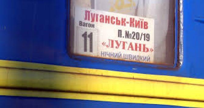 Со 2июня запускается поезд № 20 Лисичанск-Киев