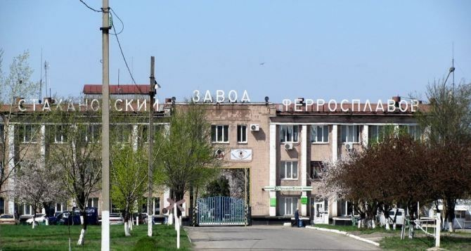 Вакарчук оказался акционером Стахановского завода ферросплавов