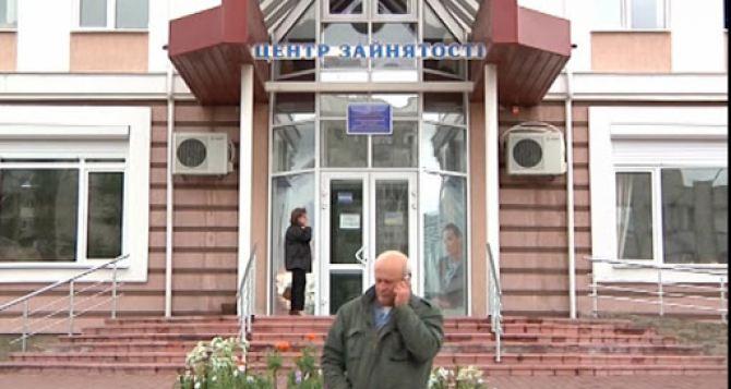 За время карантина безработица в Луганской области увеличилась в полтора раза.
