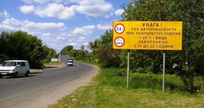 На дорогах Луганской области с 1июня ввели ограничения