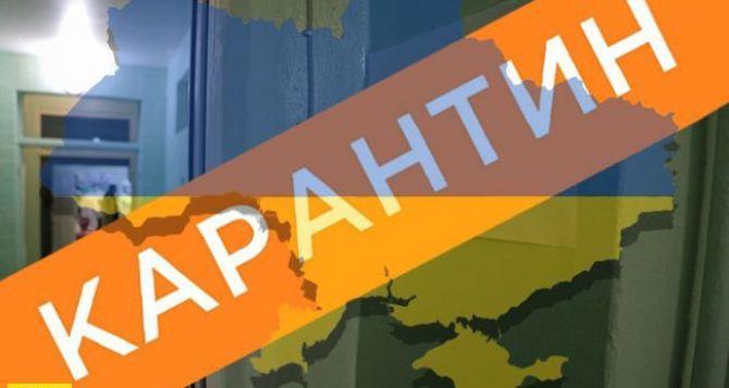 Луганская область вошла в число не готовых к ослаблению карантина в Украине
