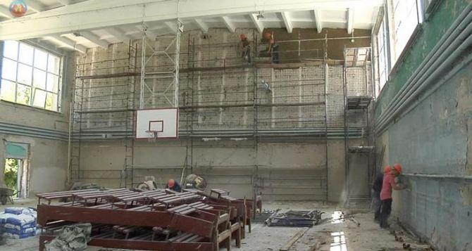 Идет капремонт спортзала луганской академии «Зари». ВИДЕО