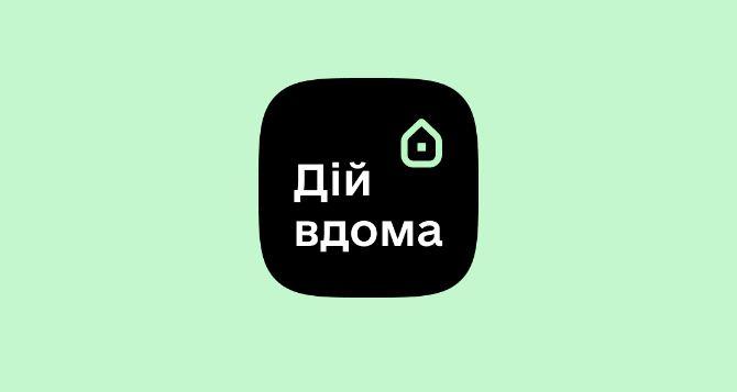 Приложение «Дій вдома»— что это?