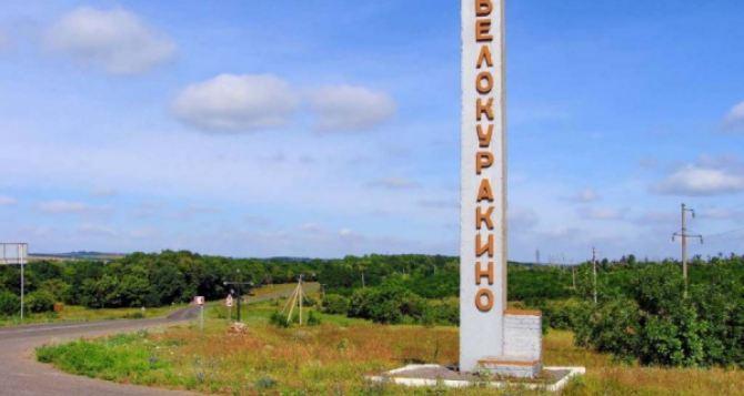 В Белокуракино бунт— не хотят присоединяться к Сватовскому району